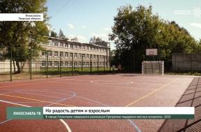 В городе Лихославле завершается реализация Программы поддержки местных инициатив — 2020 (видео)