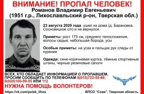 Внимание! В Лихославльском районе пропал человек