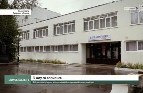 В Лихославле открылся современный виртуальный концертный зал (видео)
