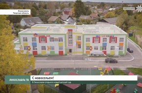 В Лихославле открылся новый детский сад (видео)