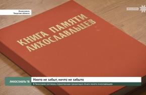 В Лихославле состоялась торжественная презентация «Книги памяти лихославльцев» (видео)