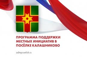 18 ноября состоится собрание жителей посёлка Калашниково по вопросу участия в программе поддержки местных инициатив — 2021