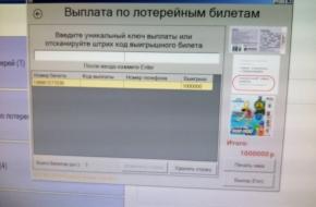Житель поселка Калашниково выиграл в лотерею 1 миллион рублей (фото)