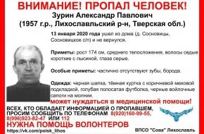 Внимание! Пропал житель Лихославльского района