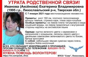 В Лихославльском районе пропала молодая женщина