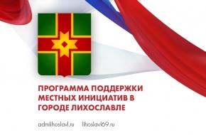 Открыт прием предложений по реализации Программы поддержки местных инициатив в городе Лихославле в 2022 году