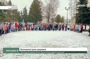 Общегородской зарядкой отметили Всемирный день здоровья в Лихославле (видео)