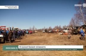 В рамках подготовки к пожароопасному периоду в Лихославльском районе прошел смотр сил и средств (видео)
