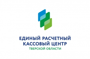 Единый расчётный кассовый центр Тверской области принял на расчёты жителей Вёскинского сельского поселения