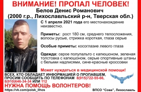 Внимание! В Лихославльском районе пропал молодой парень