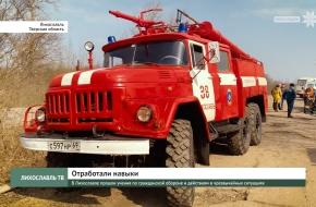 В Лихославле прошли учения по гражданской обороне и действиям в чрезвычайных ситуациях (видео)