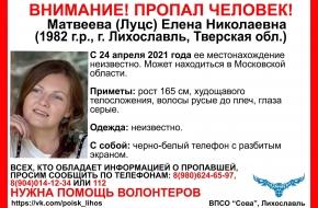 Внимание! Пропала жительница Лихославля Матвеева Елена Николаевна