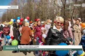 Лихославль – единственный город в Тверской области, где прошла Первомайская демонстрация! Ура лихославльцам!!! (видео)
