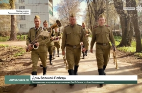 Поздравление ветеранов и празднования Дня Победы в посёлке Калашниково (видео)