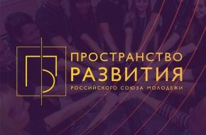 Команда из Лихославля представит Тверскую область на всероссийских площадках программы «Пространство развития»