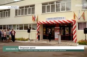 В Лихославле открылась первая в Тверской области детская модельная библиотека (видео)