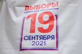Явка на выборах в Лихославльскую муниципальную Думу составила 47,95%