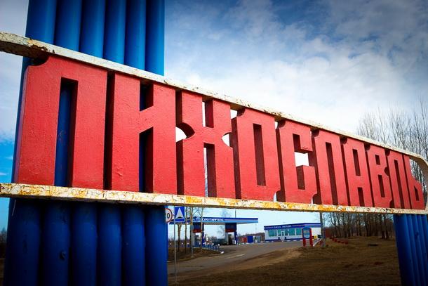 Город Лихославль. Фото: kalashnikovo.ru