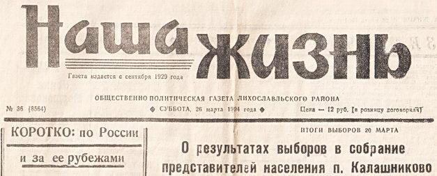 О результатах выборов в собрание представителей населения п.Калашниково
