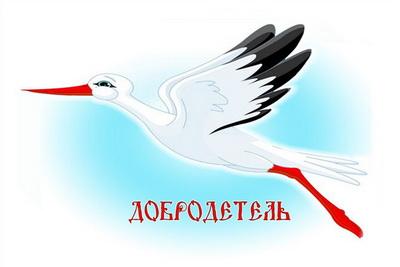 Логотип Молодежной общественной организации Лихославльского района «Добродетель»