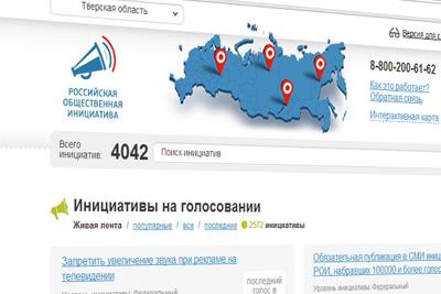 Интернет-ресурс «Российская общественная инициатива»