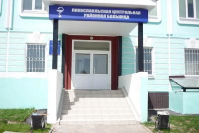 Лихославльская ЦРБ