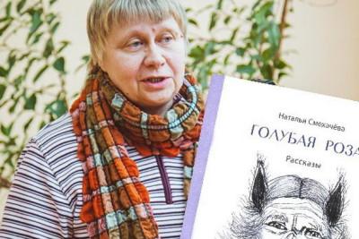 Наталья Васильевна Смехачева