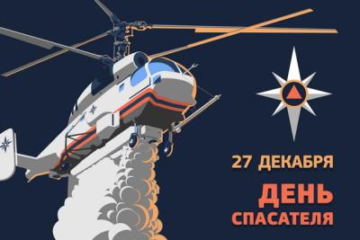 День спасателя. Фото: lihoslavl69.ru