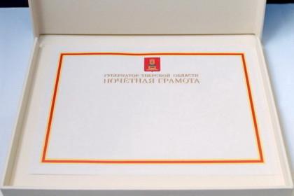 Почетная грамота губернатора Тверской области