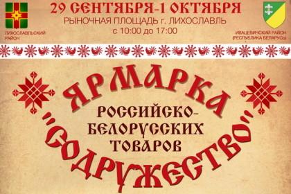 Ярмарка выходного дня «Содружество»