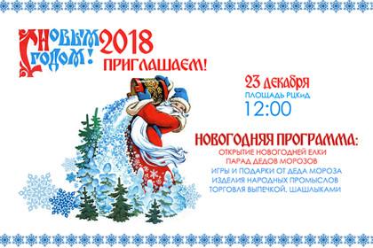 23 декабря – открытие главной городской новогодней ёлки и Парад Дедов Морозов