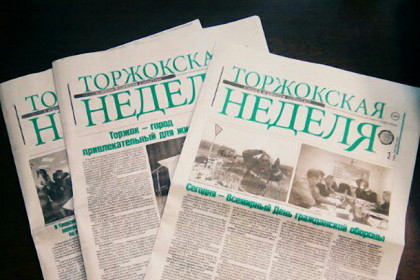 «Торжокская неделя»