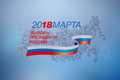 Выборы - 2018
