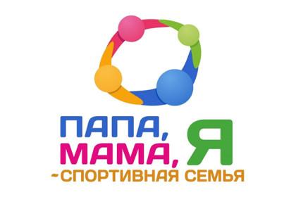 Фестиваль спортивных семей