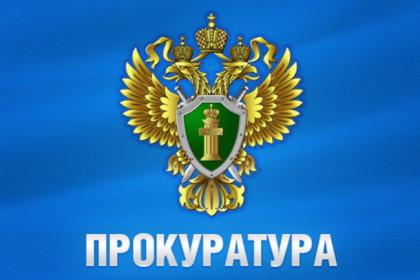 Прокуратура Лихославльского района приглашает принять участие в конкурсе