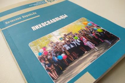 Книга Вячеслава Воробьева «Лихославльцы»