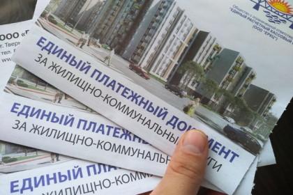 Платежка за жилищно-коммунальные услуги