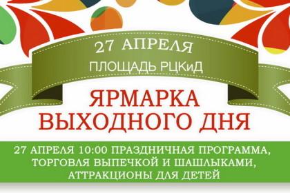 27 апреля в Лихославле пройдет Ярмарка выходного дня