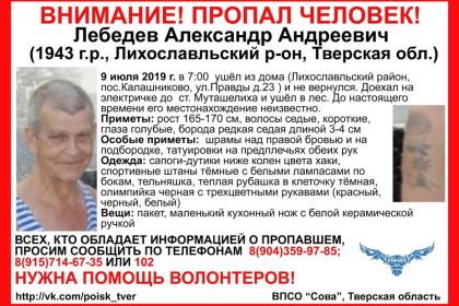 Лебедев Александр Андреевич, 1943 года рождения