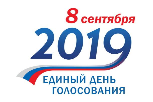 8 сентября 2019 — Единый день голосования