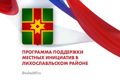 Программа поддержки местных инициатив уверенно шагает по территории Лихославльского района