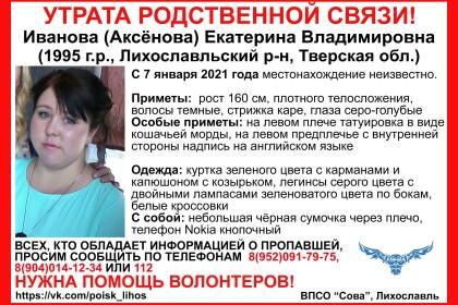 Иванова (Аксёнова) Екатерина Владимировна