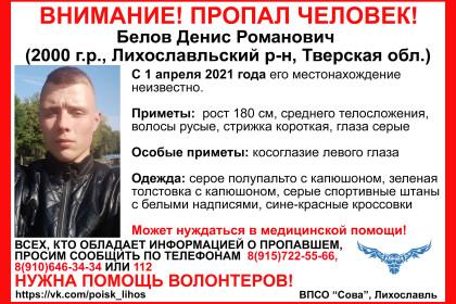 Белов Денис Романович, 2000 года рождения
