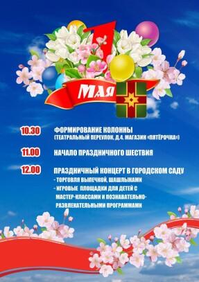 1 мая в Лихославле пройдет праздничная демонстрация