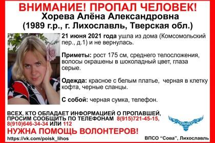 Внимание! В Лихославле пропала 32-летняя женщина