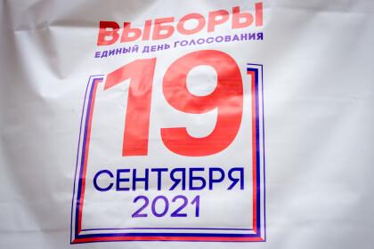 Итоги выборов — 2021