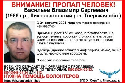 Пропал житель Лихославльского района Васильев Владимир Сергеевич